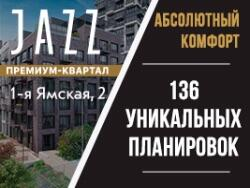 Премиум-квартал JAZZ 2 мин до ст. метро